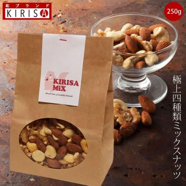 ミックスナッツ 極上四種類 《250g》 高級 ナッツ ミックス 4種 小分け おいしい お菓子 おしゃれ かわいい 内祝い プチギフト 贈り物