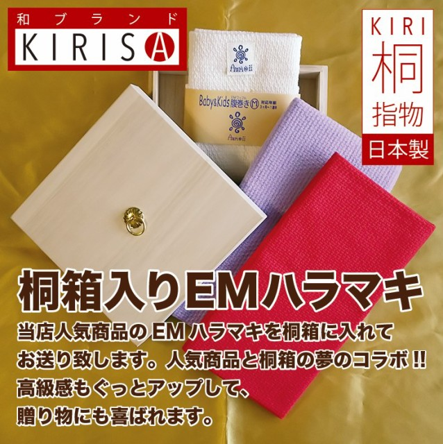 和ブランド KIRISA ベビー・キッズ用はらまき 当店人気のEMはらまきを桐箱に入れてお届け 贈り物・ギフトにも喜ばれます 出産祝い 誕生