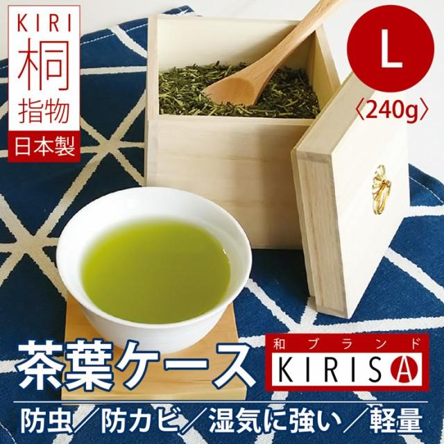 桐箱 指物 ティーキャニスターLサイズ 茶葉ケース緑茶 紅茶の茶葉やコーヒー豆の保存容器 防虫 防菌 防カビ効果
