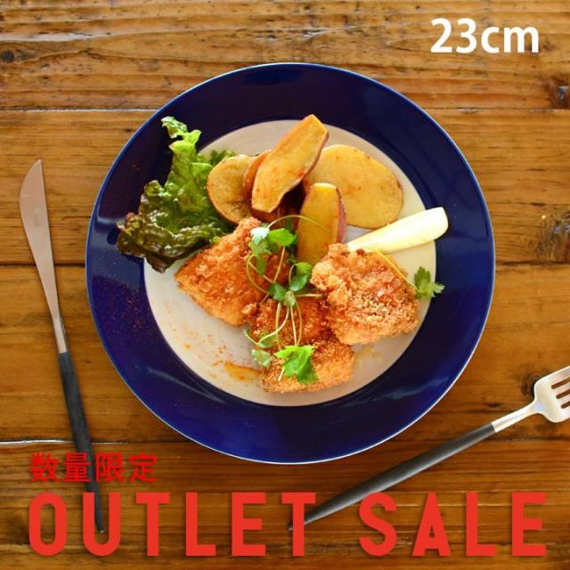 アウトレット プレート 23センチ コバルトブルー グレー 大皿 お皿 パスタ皿 ランチプレート おしゃれ 日本製 リムプレート 23cm sale42