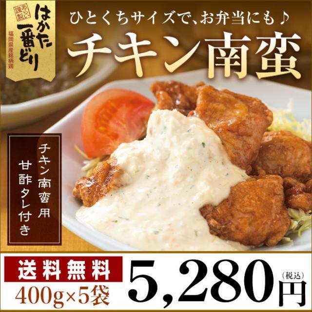 チキン南蛮 2kg 5袋 はかた一番どり 肉惣菜 甘酢タレ付 国産 鶏肉 福岡県産