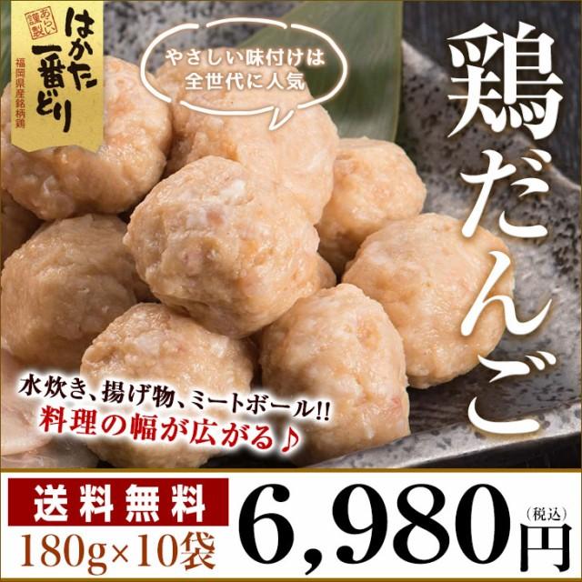 国産 鶏肉 つみれ 鶏だんご 1.8kg(180g×10袋) 水炊き用 はかた一番どり