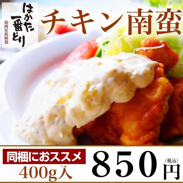 チキン南蛮 はかた一番どり 福岡産