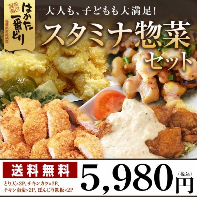 惣菜セット 4種類 肉惣菜 惣菜 取り寄せグルメ 冷凍