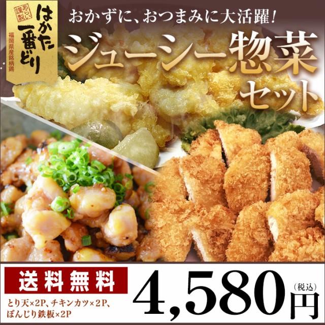 惣菜セット 3種類 肉惣菜 惣菜 取り寄せグルメ 冷凍