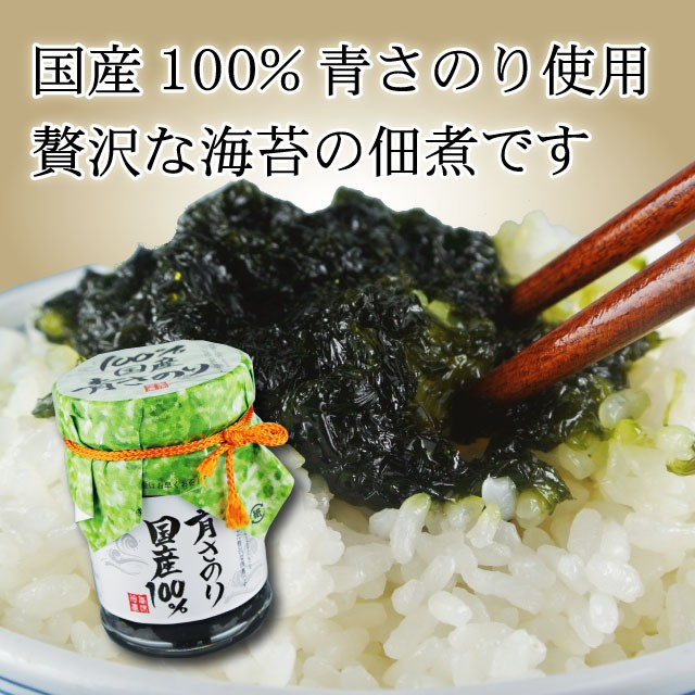 青さ海苔 佃煮 130g 国産100% 味、香り抜群! 青さのり瓶