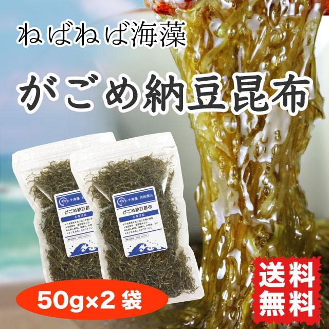 がごめ 納豆昆布 100g (50g×2袋) 北海道産 ネバネバ昆布 送料無料