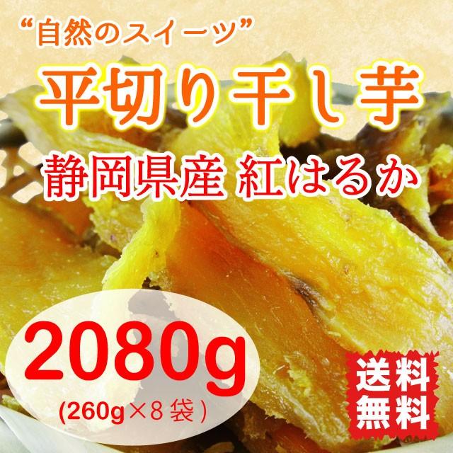 干し芋 紅はるか 平切り 2080g (8袋セット) 静岡県産 【送料無料】 無添加