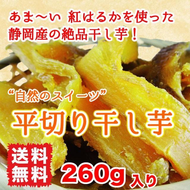 干し芋 紅はるか 平切り 260g 静岡県産 無添加 送料無料