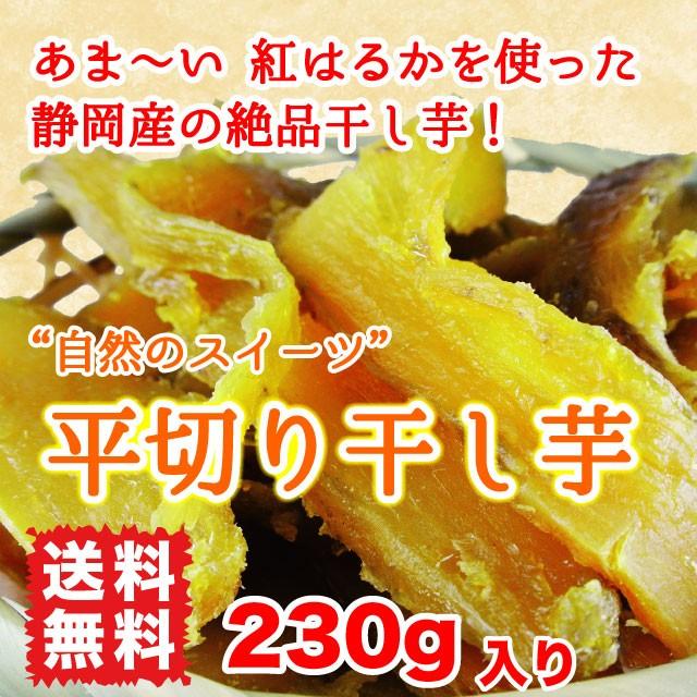 干し芋 紅はるか 平切り 230g 静岡県産 無添加 送料無料