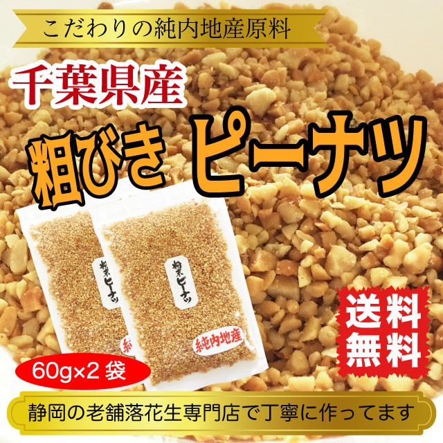 粉末 ピーナッツ 粗挽き 落花生 120g (60g×2袋) 千葉県産 国産落花生 送料無料
