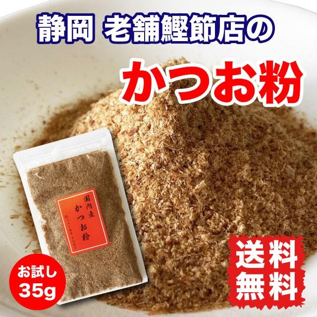 かつお粉 だし 粉末 鰹節 35g ポイント消化 送料無料