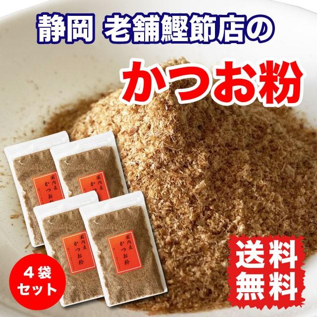 かつお粉 だし 粉末 140g (35g×4袋) 鰹節 ポイント消化 送料無料