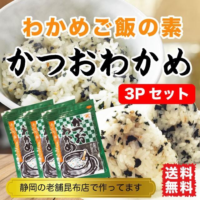 わかめご飯 混ぜご飯の素 ふりかけ かつおわかめ 3袋セット おにぎり 100g×3 【送料無料】