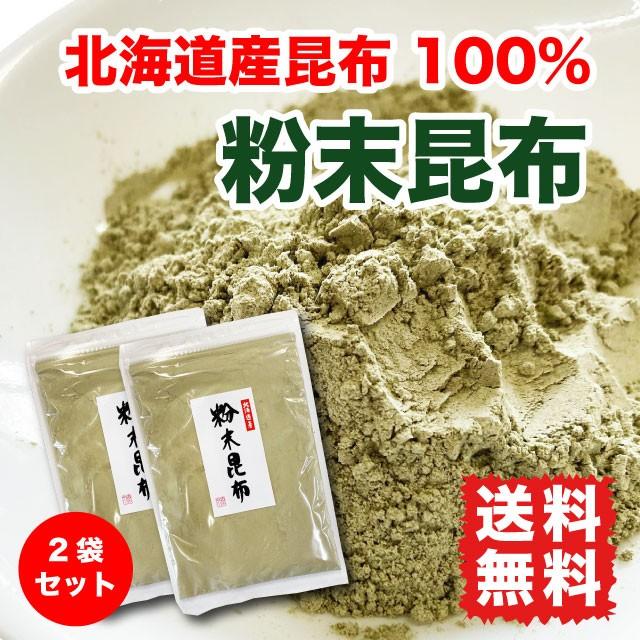 粉末昆布 昆布粉 だし粉 200g (100g×2袋) 北海道産昆布 送料無料