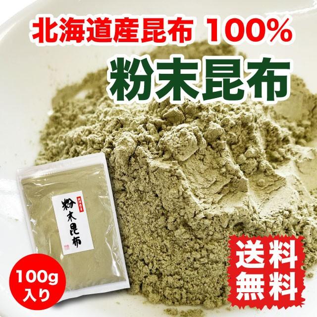 粉末昆布 昆布粉 だし粉 100g お試し 北海道産昆布 ポイント消化 送料無料