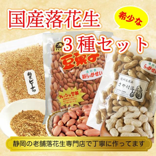 国産 落花生 ピーナッツ 3種類 セット 静岡県産 千葉県産 送料無料