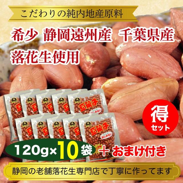 国産 落花生 ピーナッツ 10袋 1.20kg 希少 静岡県産 千葉県産 塩煎り 送料無料
