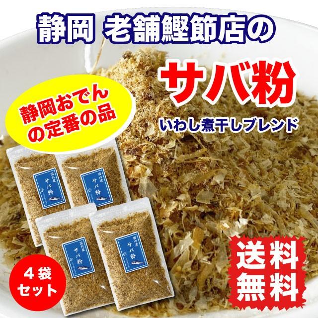 サバ粉 さば おでん粉 削り節 だし 粉末 180g (45g×4袋) ポイント消化 送料無料