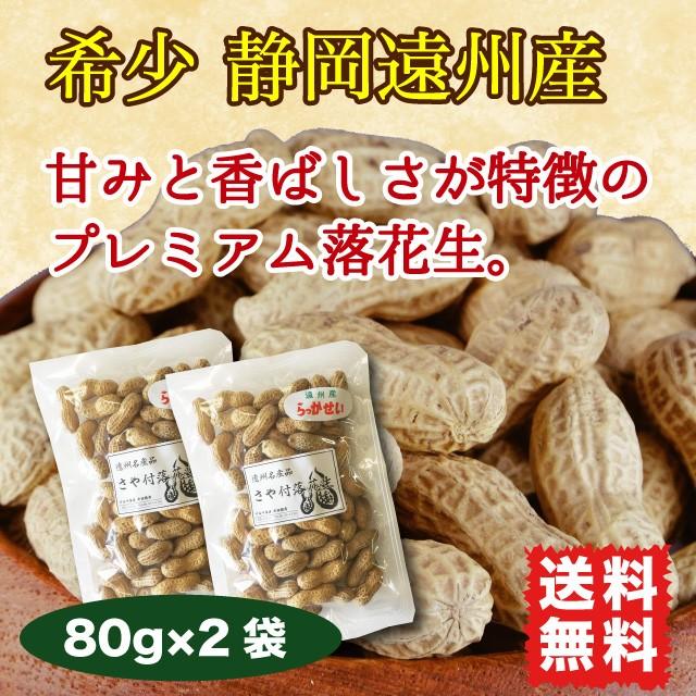 落花生 ピーナッツ 160g サヤ付き 国産 希少な静岡遠州産 素煎り 送料無料