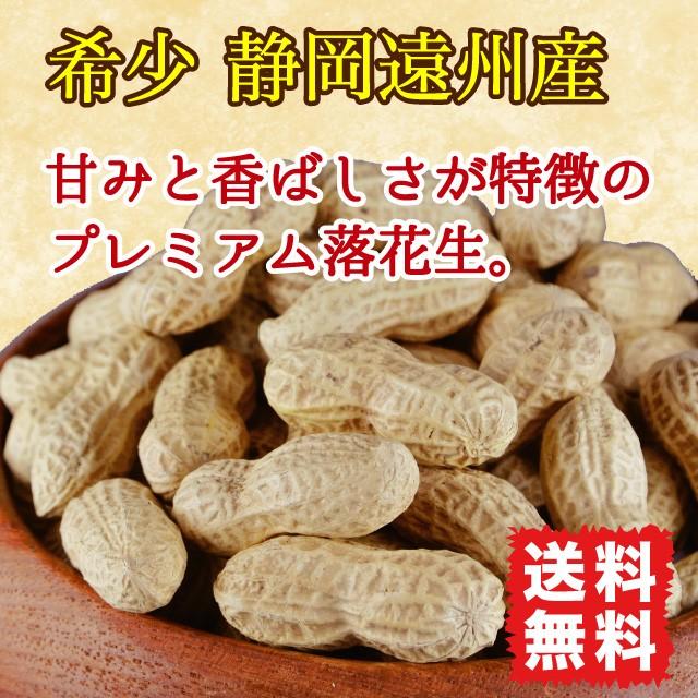 落花生 ピーナッツ 国産 80g サヤ付き 殻付き 素煎り 希少 静岡遠州産 送料無料