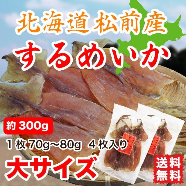 するめいか スルメ 大サイズ 約300g 北海道松前産 70g〜80g 4枚入り 送料無料