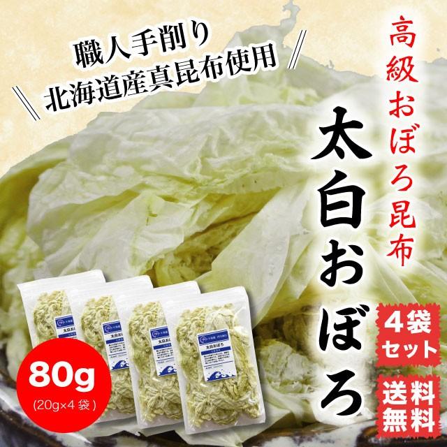 おぼろ昆布 太白おぼろ 80g (20g×4袋) 北海道産 職人手削り 送料無料