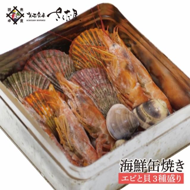 ガンガン焼き 海鮮缶焼きセット 「エビと貝」の3種盛り 赤えび はまぐり ヒオウギ貝【冷凍便】海鮮 BBQセット バーベキューセット