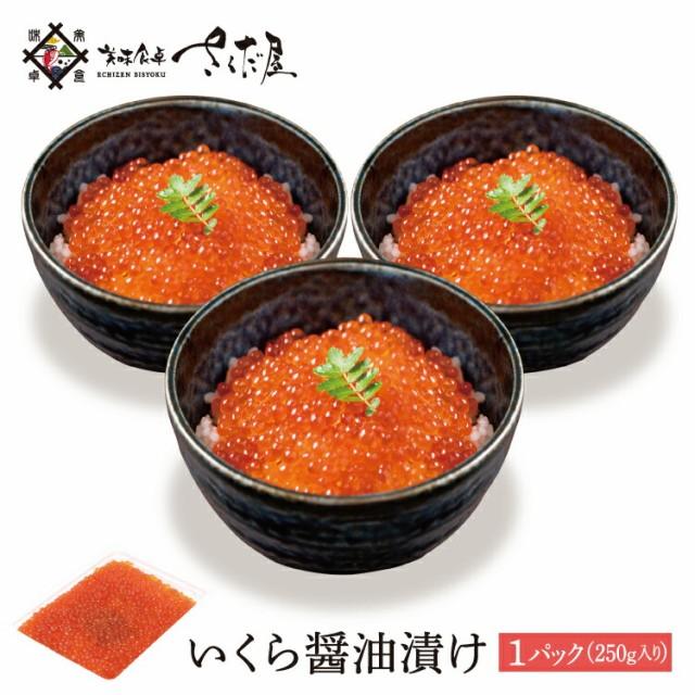 イクラ 鱒いくら 醤油漬け 250g【冷凍便】いくら丼