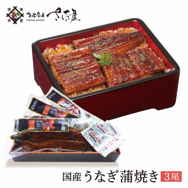 うなぎ 蒲焼き 3尾セット 鰻 国産 ウナギ【冷凍便】