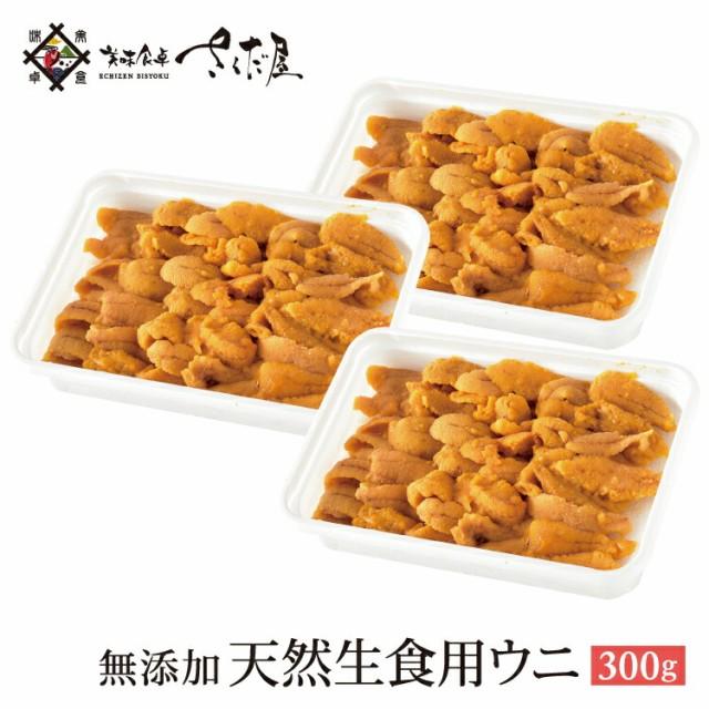 天然ウニ 雲丹 Aランク 300g 無添加 うに 生食用【冷凍便】