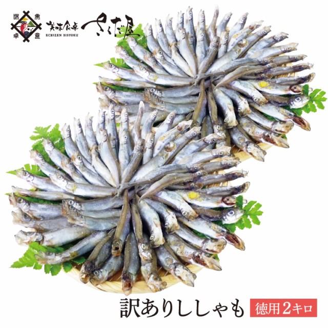 カラフトシシャモ お徳用2kg【冷凍便】【訳あり】ししゃも 樺太ししゃも