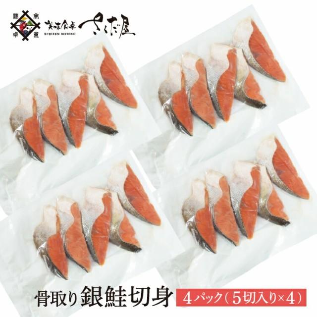 【お徳用】骨取り銀鮭 生サケ切身4パック(5切入×4) ギンザケ20切れ【冷凍便】
