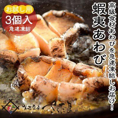 蝦夷あわび 小サイズ3個入り(約60g×3個/急速凍結)アワビ 鮑