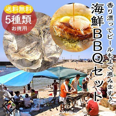 海鮮BBQ 5種Bセット(カキ5個・アワビ1個・サザエ2個・ホタテ3枚・エビ3尾)