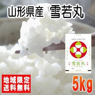 令和2年産山形県産雪若丸 5kg ※北海道・九州・沖縄は別途送料かかります。米 5キロ 送料無料