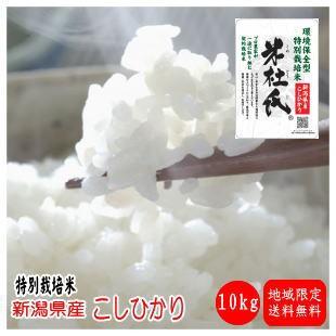 【特別栽培米】令和元年産特別栽培米新潟県産コシヒカリ10kg(5kg×2) 米 10キロ 送料無料