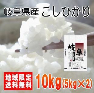 令和元年産岐阜県産こしひかり10kg(5kg×2)※北海道・東北・中国・四国・九州・沖縄は別途送料かかります。米 10kg 送料無料 10キロ