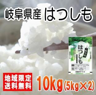 令和2年産岐阜県産はつしも10kg(5kg×2)※北海道・九州・沖縄は別途送料かかります。米 10キロ 送料無料