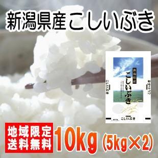 令和2年産新潟県産こしいぶき10kg(5kg×2)※北海道・九州・沖縄は別途送料かかります。米 10キロ 送料無料