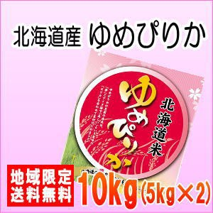 令和元年産北海道産ゆめぴりか10kg(5kg×2)※北海道・九州・沖縄は別途送料かかります。米 10キロ 送料無料