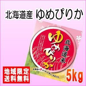 令和2年産北海道産ゆめぴりか5kg ※北海道・九州・沖縄は別途送料かかります。米 5キロ 送料無料