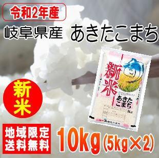 令和2年産岐阜県産あきたこまち10kg(5kg×2)※北海道・九州・沖縄は別途送料かかります。米 10キロ 送料無料
