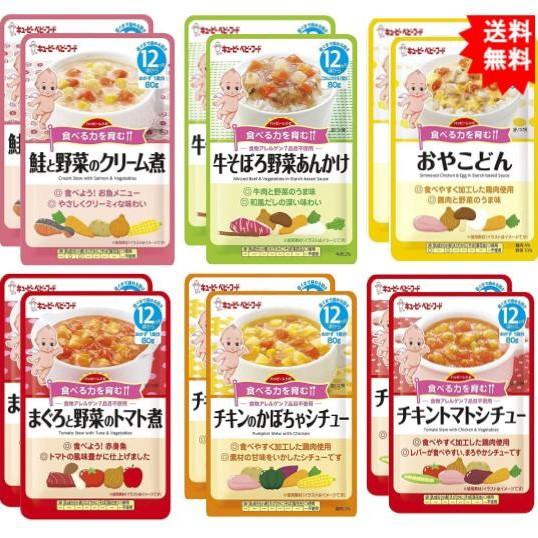 キユーピーベビーフード レトルトパウチハッピーレシピ バラエティセット (6種×2袋) 12ヵ月頃から【送料無料】
