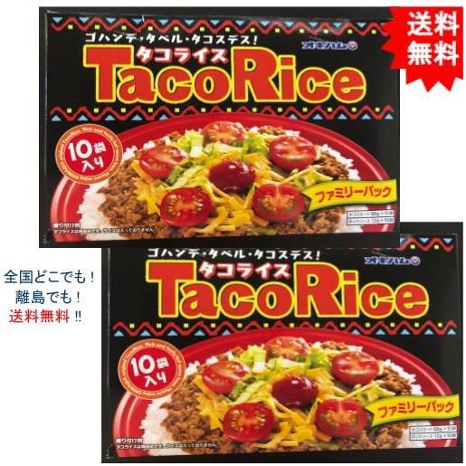 【2箱セット】オキハム タコライス 10袋入り 1箱 【送料無料】本場沖縄の味!タコライス ファミリーパック