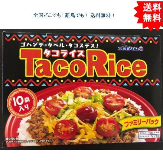 オキハム タコライス 10袋入り 1箱 【送料無料】本場沖縄の味!タコライス ファミリーパック