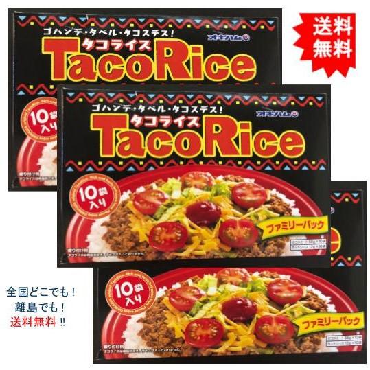【3箱セット】オキハム タコライス 10袋入り 1箱 【送料無料】本場沖縄の味!タコライス ファミリーパック