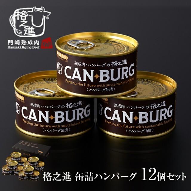 缶詰 ギフト 防災 つまみ プレミアム 格之進 ハンバーグ 12缶セット 非常食 無添加
