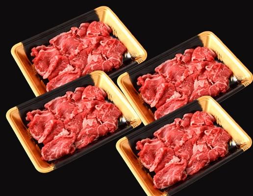 <六本木/格之進>格之進 国産牛 切り落とし(250g×4)バーベキュー ギフトセット 和牛 焼肉 BBQ