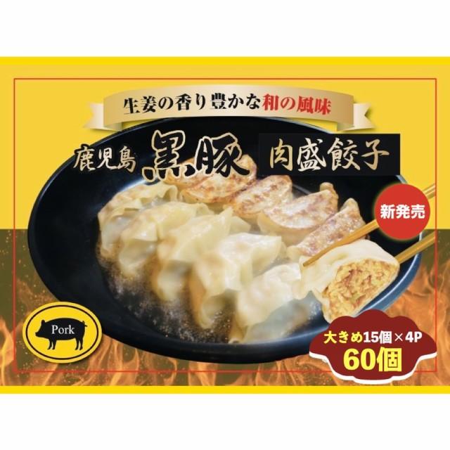 鹿児島黒豚の肉盛餃子(27g60個)送料無料(離島別)
